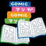 著作権が心配なのでマンガキャラの引用について調べた / I Looked for a Quotation of a 'Manga's Caption and Character for Blogs.