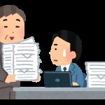 """""""なりたくなかった上司""""になっていないか?~IT中間管理職からの指示""""あるある"""" / Typical Stereotyped Instructions from IT Middle Managers."""